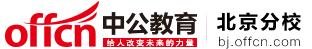 北京公开录用人民警察申论热点之个人信用报告怎么查