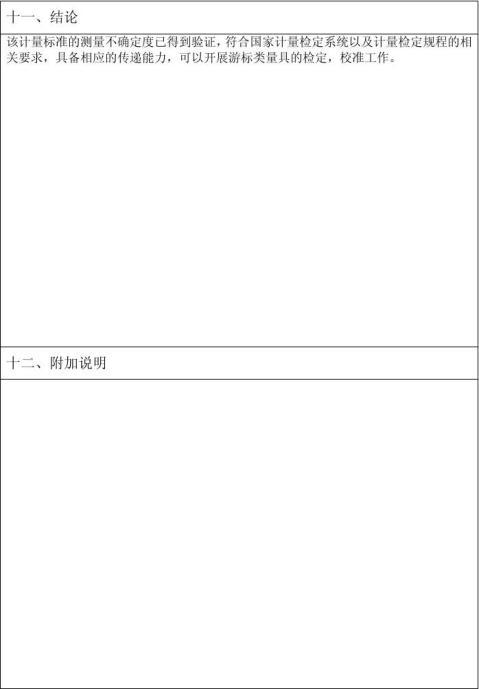 计量标准技术报告卡尺