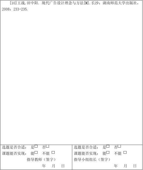 平面设计开题报告
