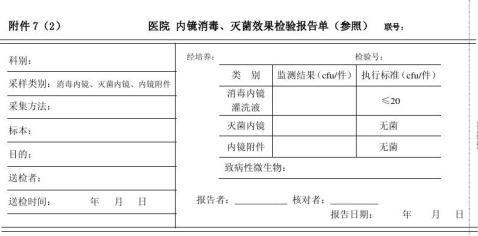 环境卫生学监测报告单检验