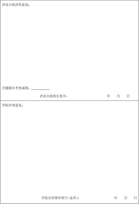 三峡大学MTI硕士研究生毕业设计开题报告格式模版