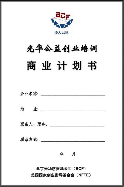 商业计划书模版新版