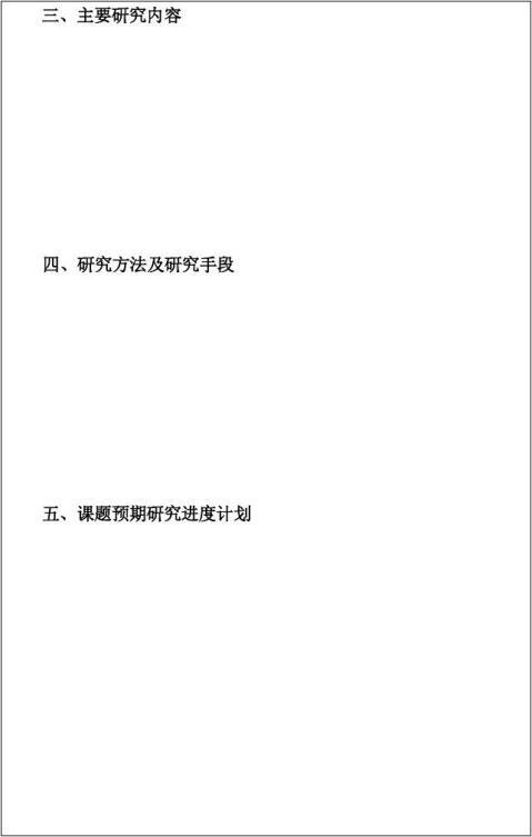 毕业论文和调查报告有关事宜本科