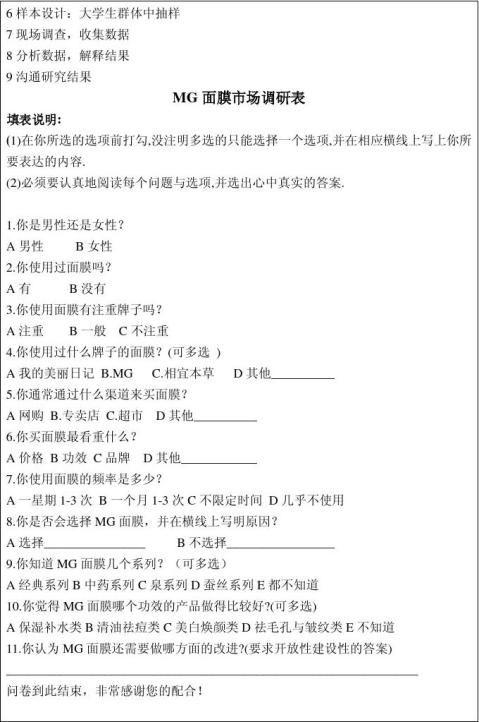 市场调研MG面膜实验报告