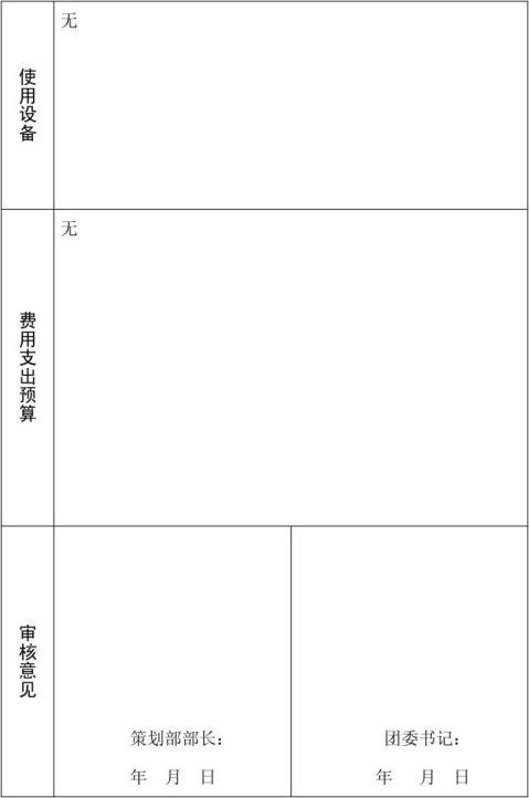党课活动计划