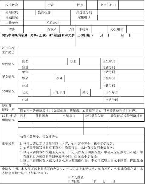 日本旅游个人签证申请须知20xx版