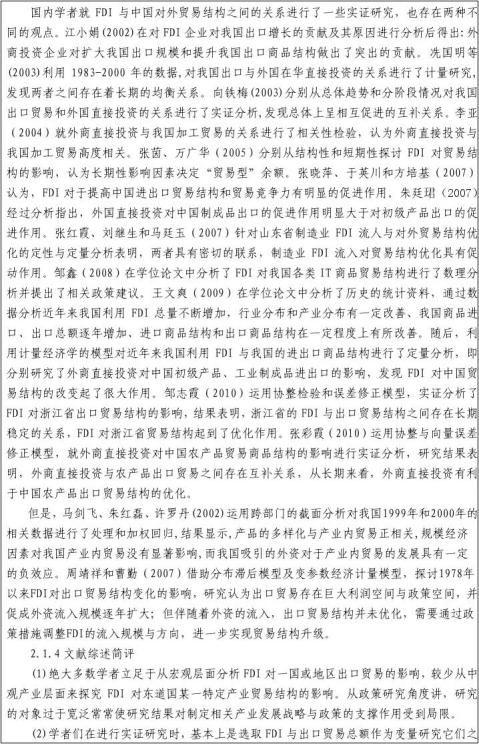 经济学类硕士毕业论文开题报告