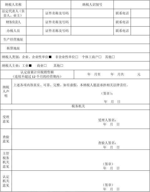 一般纳税人申请报告及表格