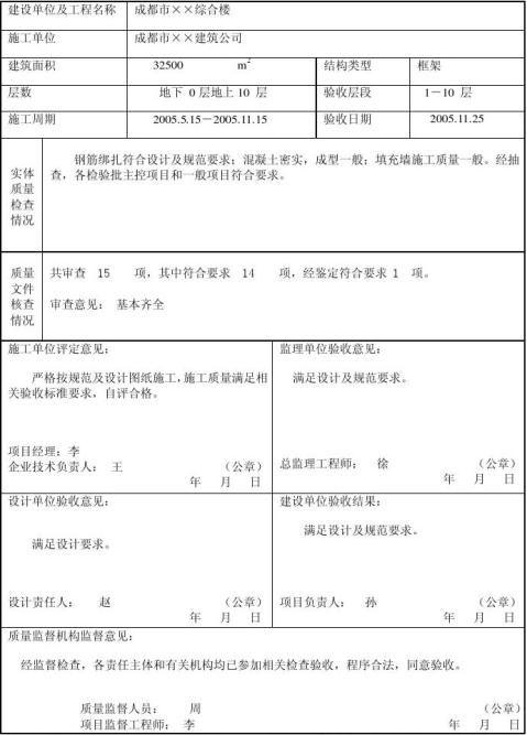 主体结构分部工程质量验收报告