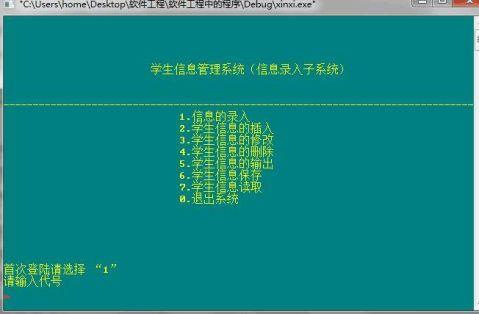 学生信息管理系统信息管理子系统详细设计报告