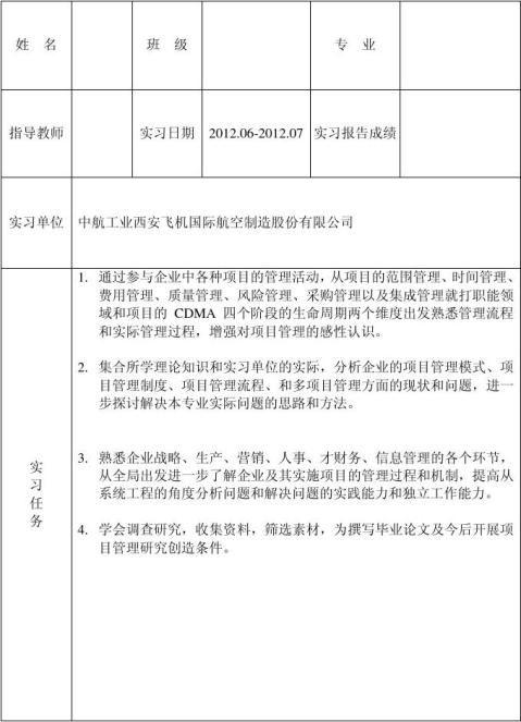 西安阎良区飞机制造厂实习报告