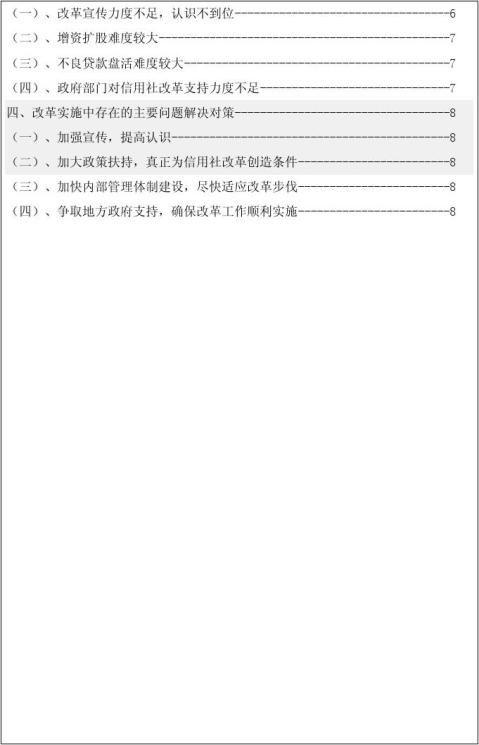 金融学社会实践报告