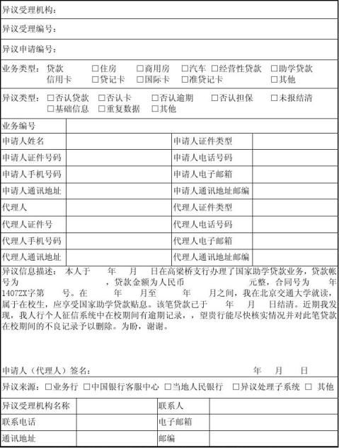 北京交通大学中国银行个人信用报告异议及申请数据修改审批表