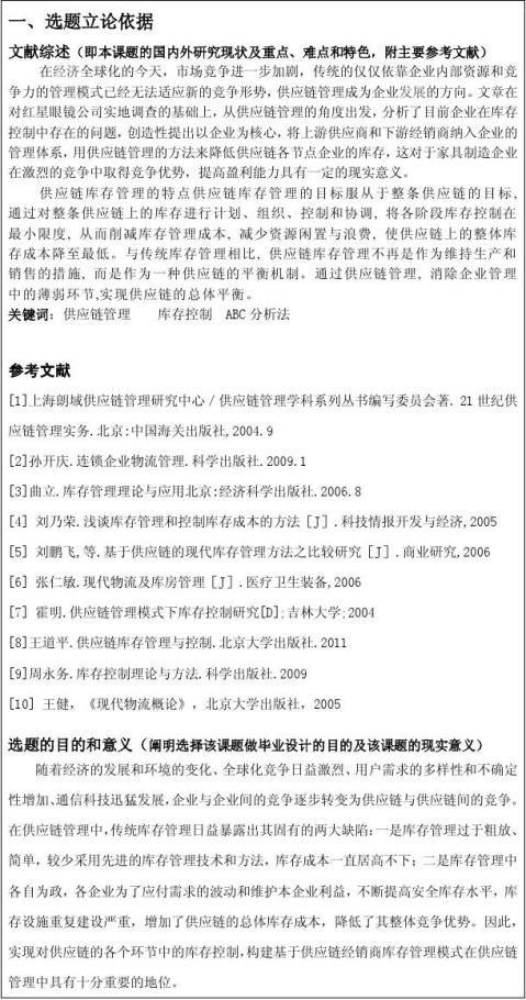 开题报告红星眼镜公司供应链库存管理