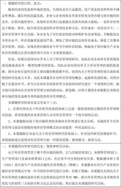 国内基于供应链的库存管理研究综述开题报告