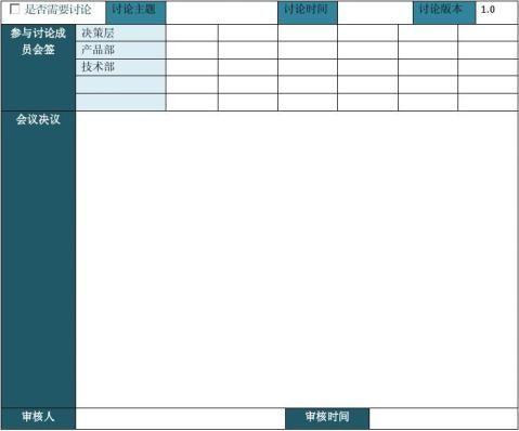 软件项目立项方案