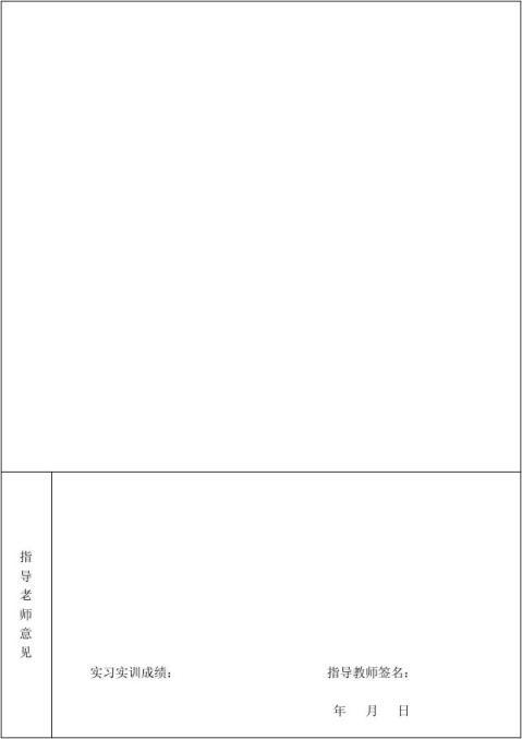 机械制图测绘实训报告模板11