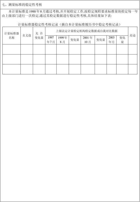 游标卡尺计量标准技术报告