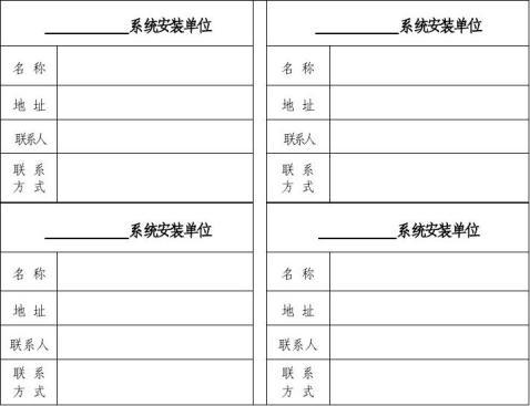 自动消防设施检测申请表一式四份