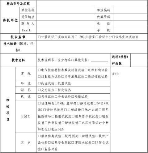 11质量检验委托合同