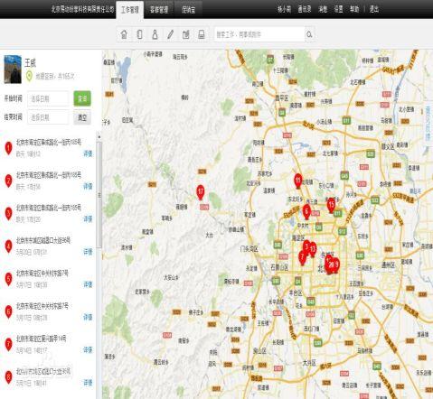 App应用分析报告纷享销客