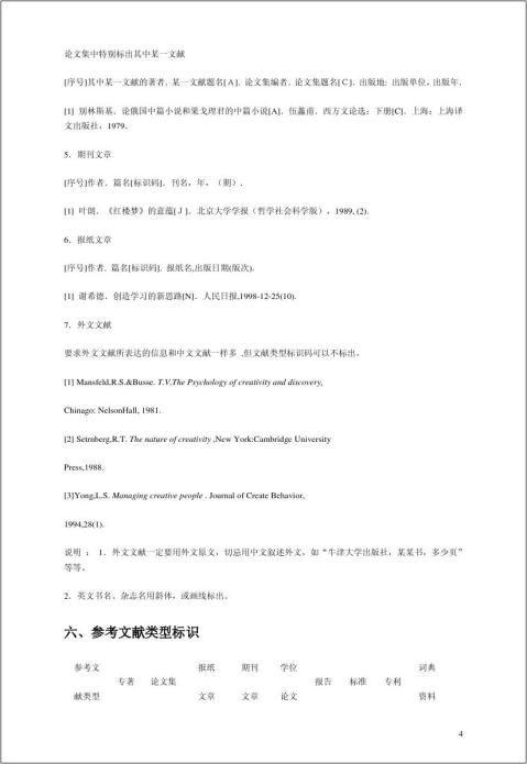 课程报告格式说明