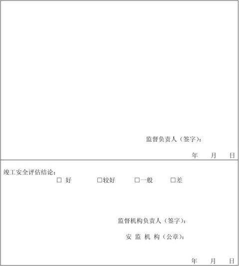 建设工程安全监督报告