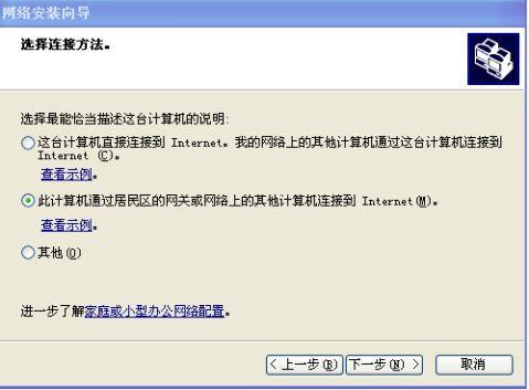组建局域网实验报告