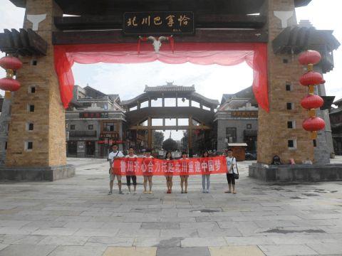 北川县灾后重建5周年调研报告