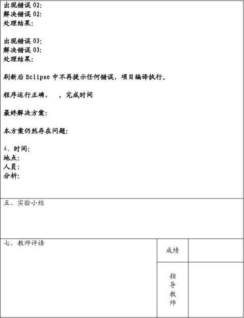 记忆测试系统实验报告指导文件