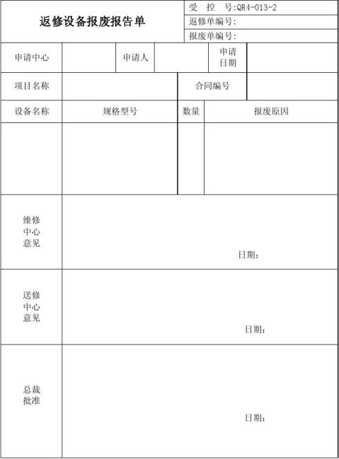 QR40132返修设备报废报告单