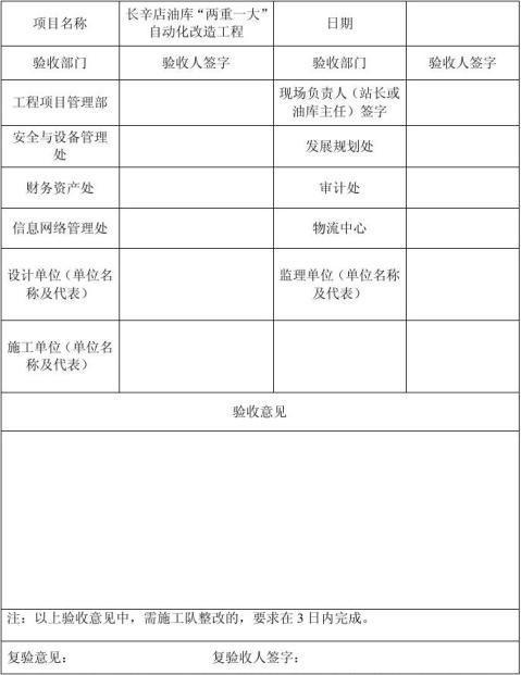 工程项目交工验收单