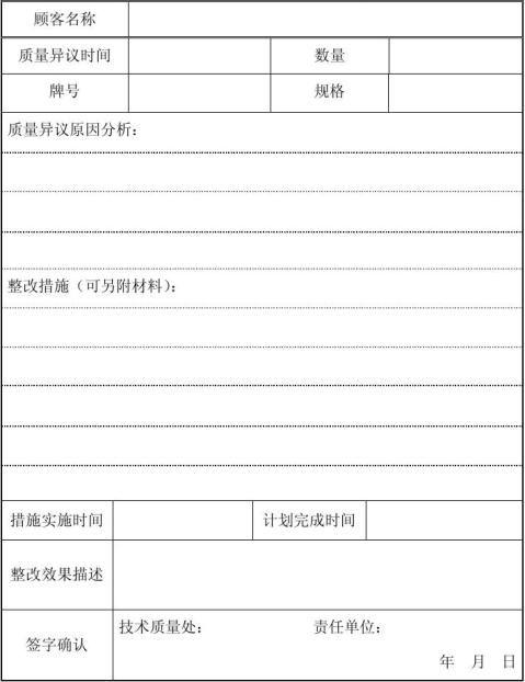 钢产品质量异议处理管理细则