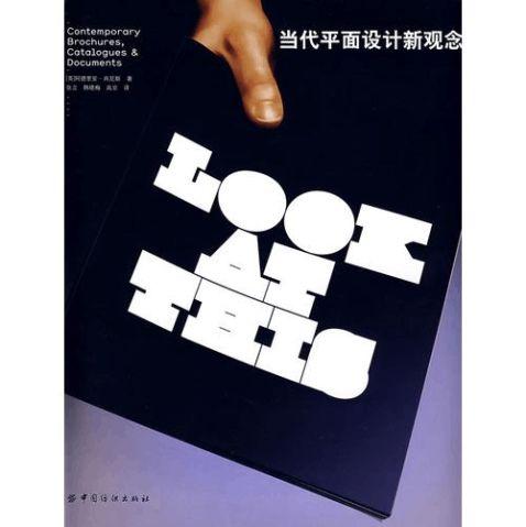 书籍设计调研报告