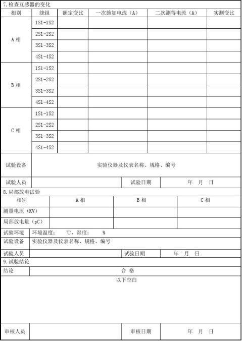 505干式固体结构电流互感器交接试验报告