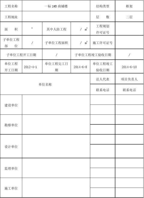 竣工验收报告书及评估报告等