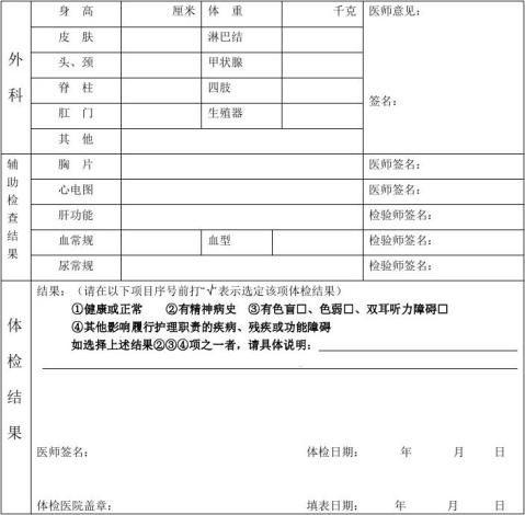 护士执业注册健康体检表
