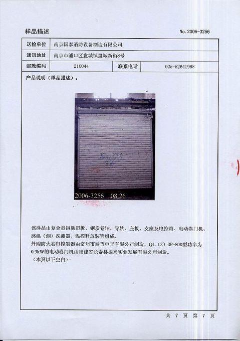 钢质防火卷帘检验报告