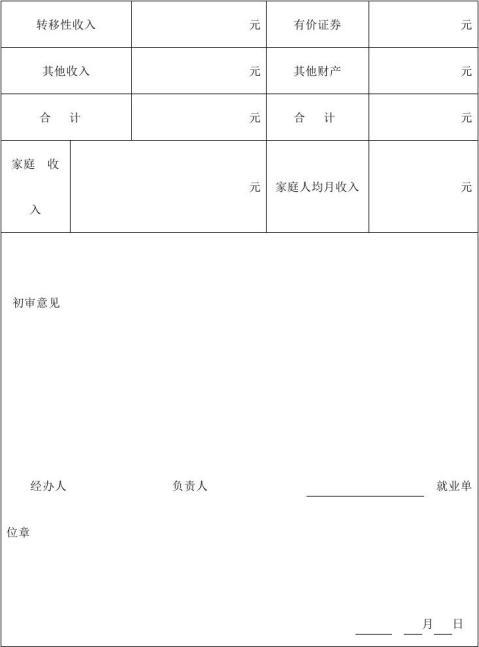 牟定县公共租赁住房申请书1