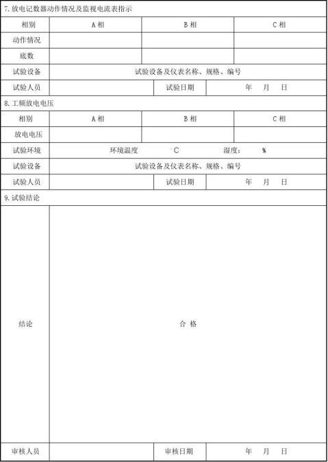 1102组合式金属氧化物避雷器交接试验报告