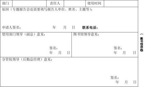 多功能报告厅使用申请表最新