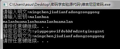 密码学实验报告1