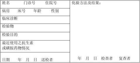 卫生院检验报告单