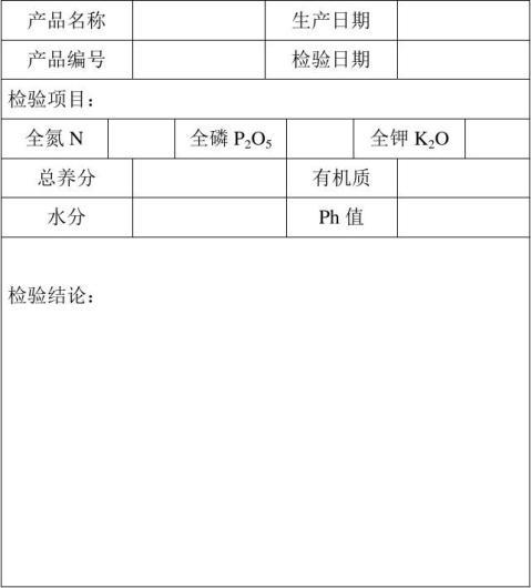 检验报告单