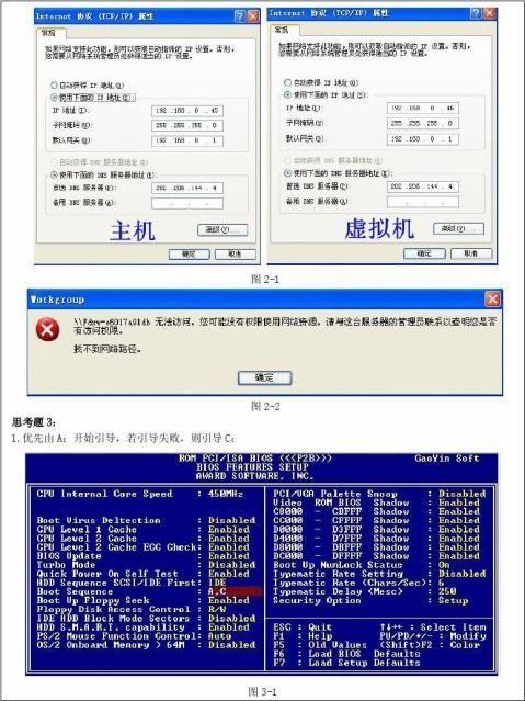 基于虚拟机的Windows对等式局域网组建实验报告