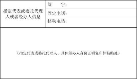 非公司企业法人变更登记申请书09