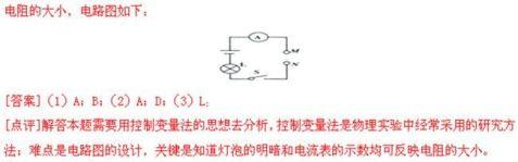 初中物理电学实验总结