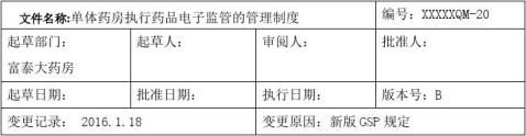20xx2电子监管文档