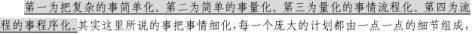 刘一秒执行智慧学习心得
