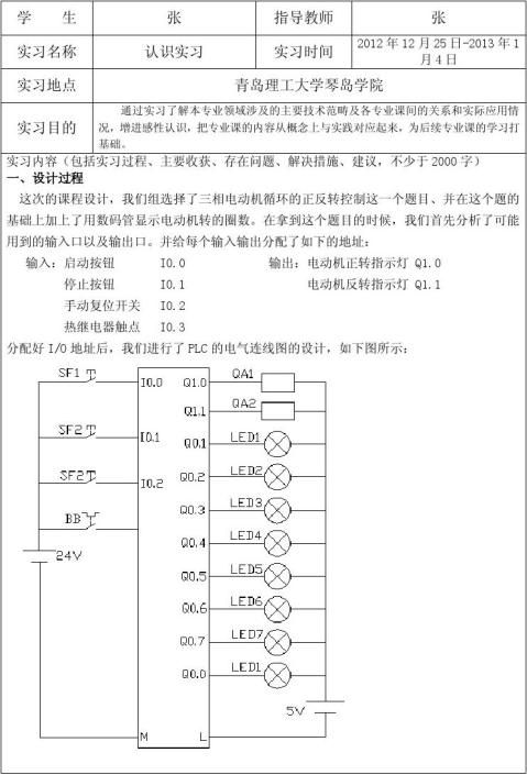 电控发动机实训报告_【电动机正反转实训报告】电动机正反转实训报告精选八篇_范文118